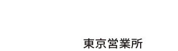 みどり産業 東京営業所